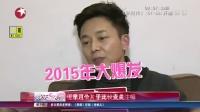 专访刘奕君:走红之后  更需要脚踏实地 娱乐星天地 151225