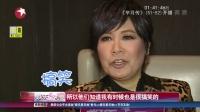 """""""不老""""黄小琥:其实是个""""搞笑艺人"""" 娱乐星天地 151225"""