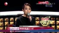 """《中国之星》:崔健队唱响摇滚""""新世界"""" 娱乐星天地 151230"""