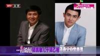 每日文娱播报20151230郭凯敏儿子郭乙桓子承父业学表演 高清