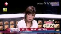"""《中国之星》:""""免死金牌""""为何给了央吉玛? 娱乐星天地 160104"""