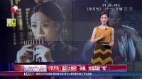 """《芈月传》幕后大揭密:孙俪、刘涛真能""""吹""""! 娱乐星天地 160104"""