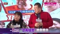 每日文娱播报20160105李菁菁秦卫东组合再合作 高清