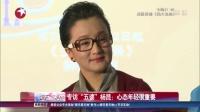 """专访""""五婆""""杨昆:心态年轻很重要 娱乐星天地 160107"""