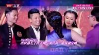 每日文娱播报20160107巩汉林隔空向儿子
