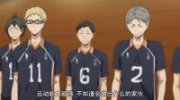 排球少年 第二季 15