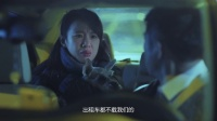 《午夜计程车 第二季》09集预告片