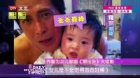 每日文娱播报20160121齐秦献唱动画电影 高清