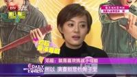 每日文娱播报20160123俞白眉 代乐乐:邓超做导演很用心 高清