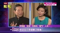 """每日文娱播报20160123李雪健""""多面""""戏骨的""""霸气""""人生 高清"""