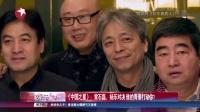 《中国之星》:常石磊、杨乐对决  谁的青春打动你? 娱乐星天地 160126