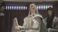 霹雳天命之仙魔鏖锋II斩魔录 闽南语 第5章 英雄年少