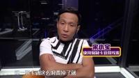 宋小宝装无辜演技惊艳 170427