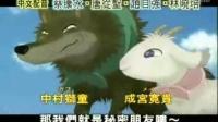 翡翠森林狼与羊MV