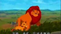 狮子王片段