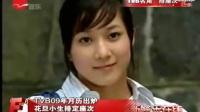 TVB09年月历出炉 花旦小生排定座次