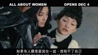 《女人不壞》預告片