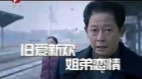 《幸福还有多远》宣传片2