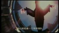 《特種部隊:眼鏡蛇的崛起》中文預告片
