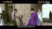 """《大話西遊3》曝導演特輯 揭秘20年""""大話不了情"""""""
