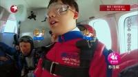 郭麒麟四千米高空挑战跳伞 欧弟临阵退缩遭二神鄙视 花样男团 160910