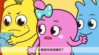 咕力动画:消失的彩虹糖