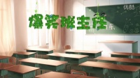 笑尿!奇葩班主任爆笑检查暑假作业..