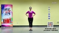 藏族舞第1课 藏族踢踏舞基本动作