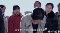 《安居》29集预告片