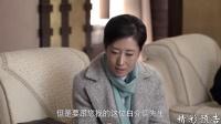 《安居》31集预告片
