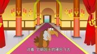 印度童话 第10集 秃鹫唱歌