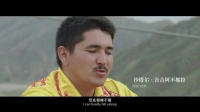 《最美中国》第七集 青铜峡 勇者游戏