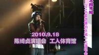 2010最劲爆的京城十大演唱会