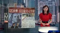 星岛日报:QE2出击  6000亿美元买债 [凤凰早班车]
