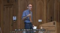 耶鲁大学开放课程:博弈论23