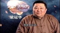 山东卫视英雄季-梁冠华篇【飞虎神鹰】
