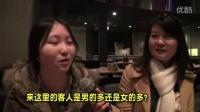 """惊奇日本:妖艳!潜入日本""""美人""""夜店"""