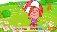 小小少年-亲宝儿歌www.qqbaobao.com