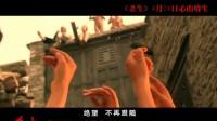 《杀生》同名主题曲电影版MV