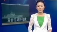 中国撤船证明中方正使黄岩岛局势降级