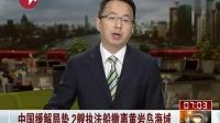 中国缓解局势 2艘执法船撤离黄岩岛海域