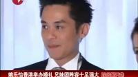 姚乐怡香港举办婚礼 兄妹团阵容十足强大