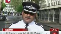 伦敦:一男子闯入办公楼闹事与警方对峙数小时
