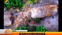 亚马逊丛林里的原始部落 天天晒网 120430