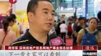 深圳春交会:开发商针对刚性需求促销 东方新闻 120502