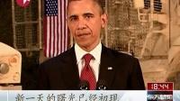 奥巴马突访阿富汗 东方新闻 120502