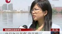 武汉:南湖污染严重 死鱼已达15万斤 东方新闻 120502
