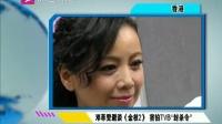 """邓萃雯避谈<金枝2> 害怕TVB""""封杀令"""""""