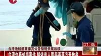 台湾渔船遭菲律宾公务船射杀案后续