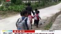湖北黄冈:教师深山教学 19年背学生过河
